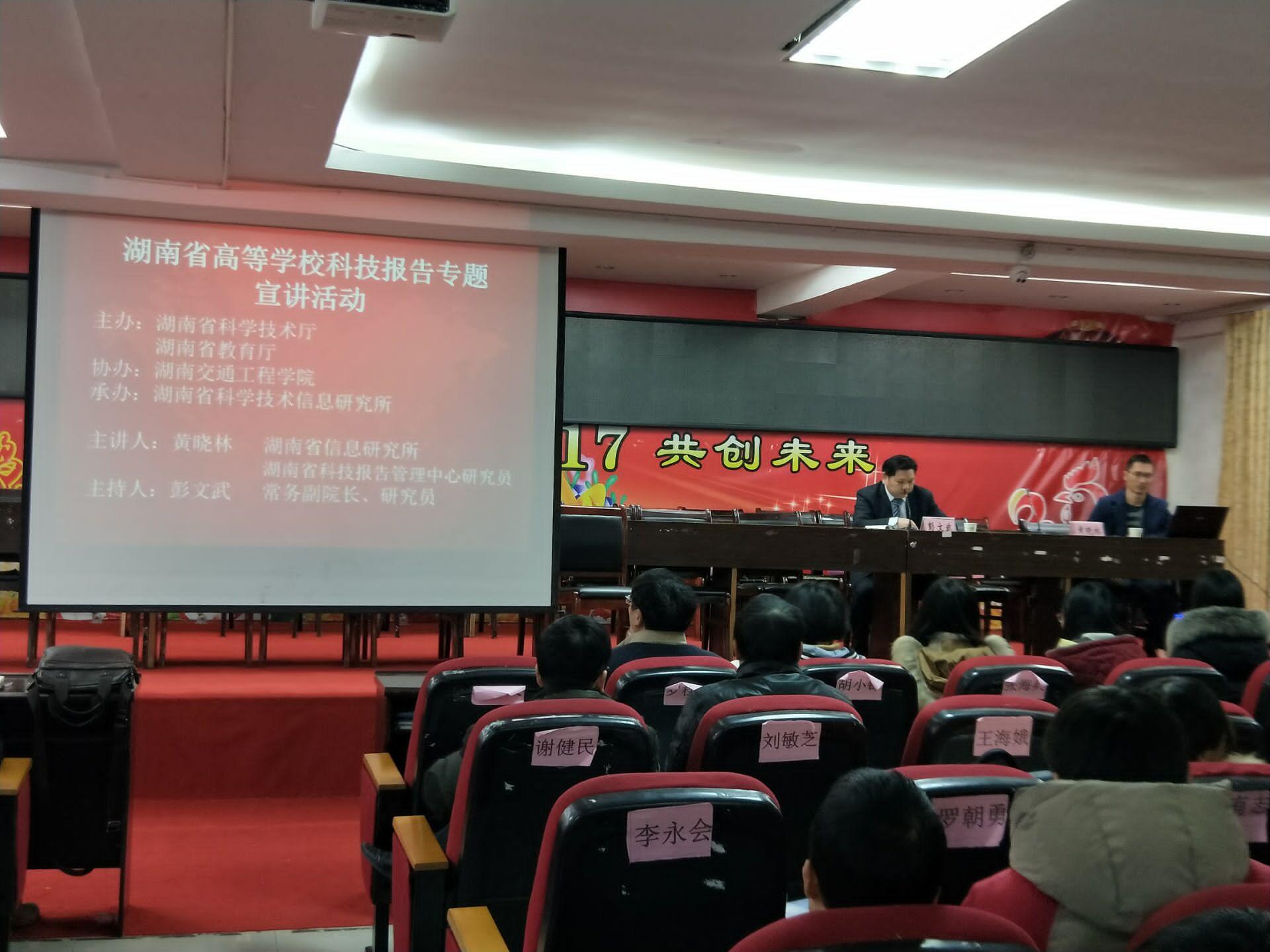 湖南省科技报告中心研究员黄晓林来我校作科技报告专题讲座