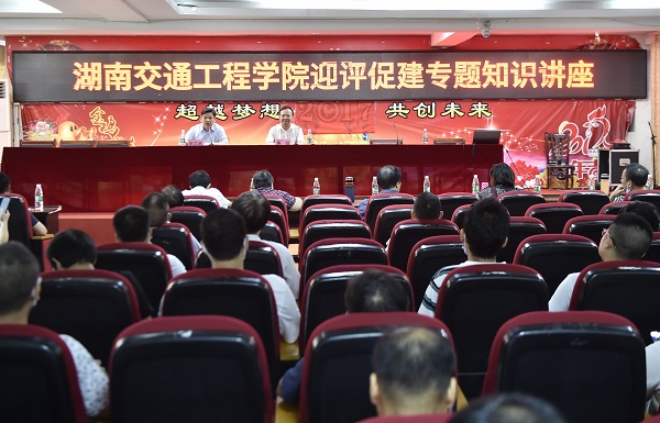 """学校邀请知名教育专家黄弢教授来我校进行""""迎评促建""""专题讲座"""
