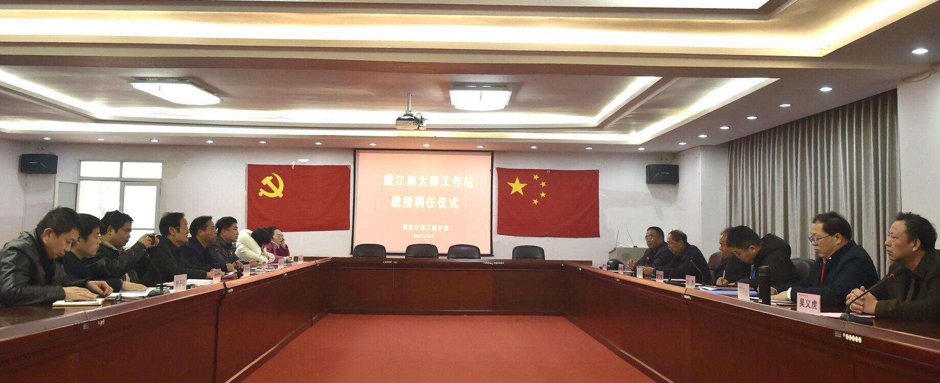 学校举行戴江南大师工作站特聘教授聘任仪式